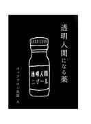 バッファロー吾郎 A 短編小説 3 「透明人間になる薬」