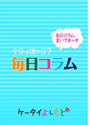 ケータイよしもと電子版 毎日コラム 2014年4月版