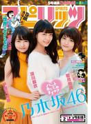 週刊ビッグコミックスピリッツ 2016年2号