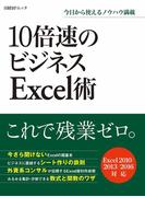 10倍速のビジネスExcel術(日経BP Next ICT選書)(日経BP Next ICT選書)