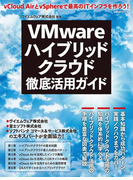 【期間限定価格】VMwareハイブリッドクラウド徹底活用ガイド(日経BP Next ICT選書)(日経BP Next ICT選書)