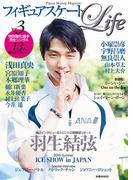 フィギュアスケートLife Vol.3(扶桑社MOOK)