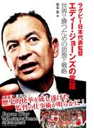 ラグビー日本代表監督エディー・ジョーンズの言葉―世界で勝つための思想と戦略