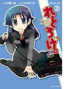 れとろげ。(2巻)(マイクロマガジン☆コミックス)