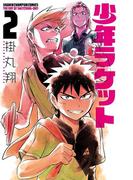 少年ラケット 2(少年チャンピオン・コミックス)