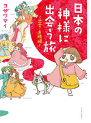 日本の神様に出会う旅~出雲・島根編~(コミックエッセイの森)