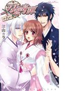刀恋奇譚 第弐話(ショコラシュクレコミックス)