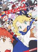 メドリズム Fate短編作品集 (マジキューコミックス)