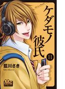 ケダモノ彼氏 11 (マーガレットコミックス)(マーガレットコミックス)