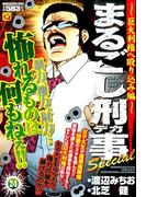 まるごし刑事Special 24 巨大利権へ殴り込み編 (マンサンQコミックス)(マンサンコミックス)