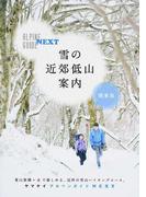 雪の近郊低山案内 関東版 (ヤマケイアルペンガイドNEXT)