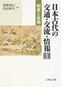 日本古代の交通・交流・情報 1 制度と実態