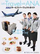 ANAサービスパーフェクトガイド Let's Travel with ANA 青い翼でゆく空の旅のすべて (イカロスMOOK)(イカロスMOOK)