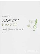 コード奏法による大人のピアノ/レッスン 1