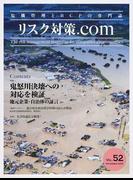 リスク対策.com 危機管理とBCPの専門誌 VOL.52(2015NOVEMBER) 特集鬼怒川決壊への対応を検証