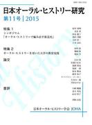 日本オーラル・ヒストリー研究 第11号