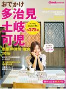 おでかけ多治見・土岐・可児・恵那・中津川・瑞浪2016(流行発信MOOK)