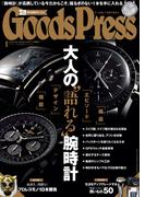 GoodsPress2016年1月号