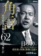 角言 田中角栄を刻む62のメッセージ