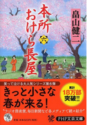 本所おけら長屋 6 (PHP文芸文庫)(PHP文芸文庫)