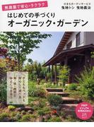 はじめての手づくりオーガニック・ガーデン 無農薬で安心・ラクラク (PHPビジュアル実用BOOKS)