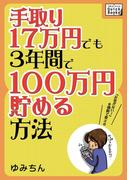 【オンデマンドブック】手取り17万円でも3年間で100万円貯める方法 「お金がない!」を節約で変える (impress QuickBooks)
