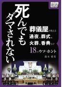 【オンデマンドブック】死んでもダマされない 葬儀屋が教える通夜、葬式、火葬、香典など18のウソ・ホント (impress QuickBooks)