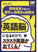 【オンデマンドブック】英語脳になるだけで、スラスラ英語が出てくる! ~同時通訳が教える留学より効果的な勉強法~ (impress QuickBooks)