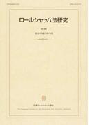 ロールシャッハ法研究 第19巻