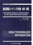 最新高機能コーティングの技術・材料・評価 (新材料・新素材シリーズ)