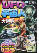 UFO・宇宙人大図鑑