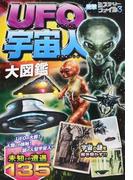 UFO・宇宙人大図鑑 (衝撃ミステリーファイル)