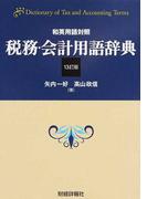 税務・会計用語辞典 和英用語対照 13訂版