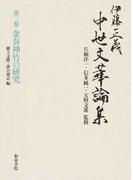 伊藤正義中世文華論集 第3巻 金春禅竹の研究