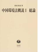 中国環境法概説 1 総論 (講義案シリーズ)