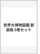 世界大博物図鑑 新装版 5巻セット