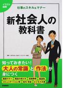 新社会人の教科書 イラスト図解 仕事のスキル&マナー