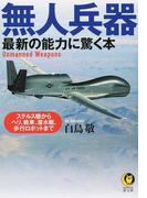 無人兵器 最新の能力に驚く本 ステルス機からヘリ、戦車、潜水艇、歩行ロボットまで