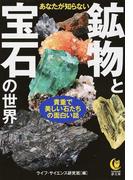 あなたが知らない鉱物と宝石の世界 貴重で美しい石たちの面白い話
