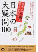 日本人の9割が答えられない日本の大疑問100 (青春文庫)(青春文庫)