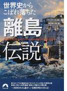 世界史からこぼれ落ちた離島伝説 (青春文庫)(青春文庫)