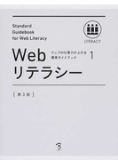 Webリテラシー 全日本能率連盟登録資格Web検定公式テキスト 第3版