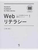Webリテラシー 全日本能率連盟登録資格Web検定公式テキスト 第3版 (ウェブの仕事力が上がる標準ガイドブック)