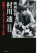 映画監督村川透 和製ハードボイルドを作った男