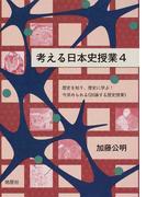 考える日本史授業 4 歴史を知り、歴史に学ぶ!今求められる《討論する歴史授業》