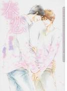 春恋 (DARIA BUNKO) 全2巻完結セット(ダリア文庫)
