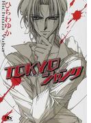 TOKYOジャンク (幻冬舎ルチル文庫) 全8巻完結セット(幻冬舎ルチル文庫)