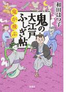 鬼の大江戸ふしぎ帖 2 鬼が飛ぶ (宝島社文庫 この時代小説がすごい!)(宝島社文庫)