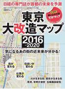 東京大改造マップ2016−2020 気になるあの街の近未来が分かる! (日経BPムック)(日経BPムック)