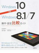 Windows 10 vs Windows 8.1/7操作・設定比較ガイド